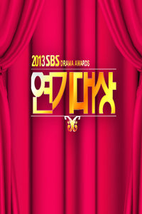 SBS演技大赏2013