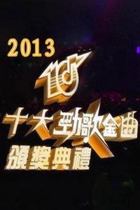 十大劲歌金曲颁奖典礼2013