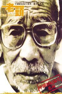 老头--纪录片