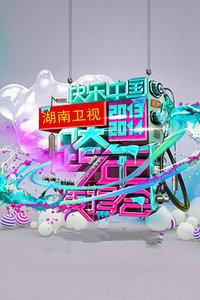 快乐中国年2014-2015湖南卫视跨年演唱会
