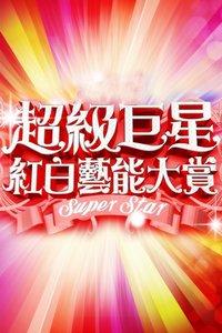超级巨星红白艺能大赏 2014