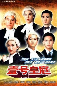 壹号皇庭1重映版