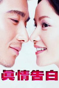 真情告白01  - 电影 明星 电视剧 胡兵