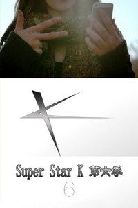 Super Star K 第六季 02