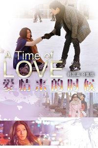 爱情来的时候韩国篇分集版