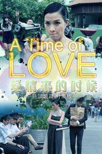 爱情来的时候新加坡篇分集版
