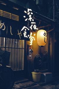深夜食堂 第二季(2011)