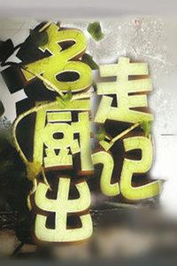 名厨出走记2014