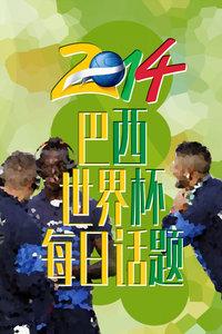 2014巴西世界杯每日话题