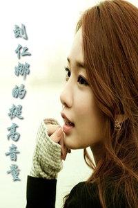 刘仁娜的提高音量 2013