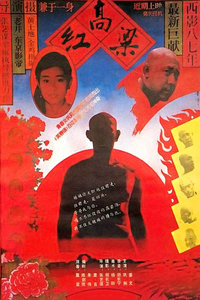 红高粱(巩俐)海报