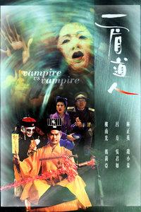 僵尸先生6之一眉道人/一眉道人/VampireVsVampire