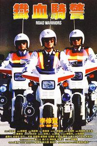 铁血骑警--动作片