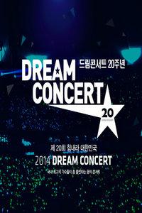韩国梦想演唱会2014