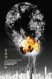 第25届台湾金曲奖颁奖典礼