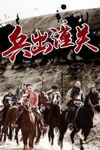 兵出潼关(国产剧)