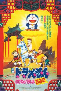 哆啦A梦剧场版1988:大雄的平行西游记
