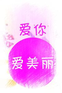 爱你爱美丽 2012