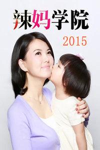 辣妈学院2015