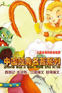 中国经典名著系列动画