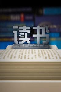 读书 2015