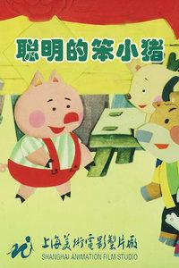 聪明的笨小猪