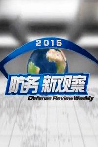防务新观察 2015