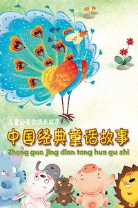 中国经典童话故事