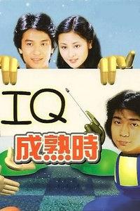 IQ成熟时