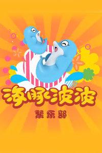 萌娃与师徒斗智斗勇 10