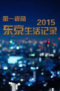 第一視角東京生活記錄2015