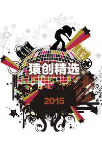 猿創精選2015