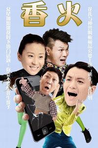 香火_电视剧