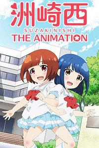 洲崎西 The Animation
