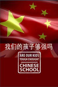 我们的孩子足够坚强吗.中式学校第一季