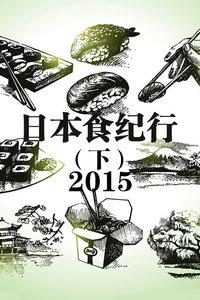 日本食纪行(下)2015