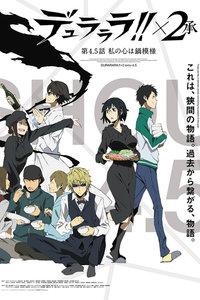 无头骑士异闻录第二季承OVA