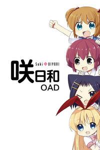 咲日和 OAD