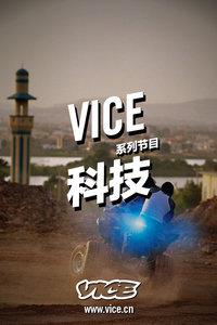 VICE科技