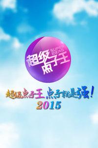 超級點子王2015