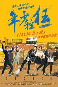 年少轻狂中国版