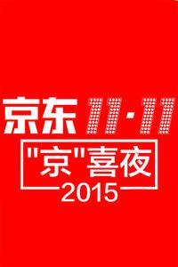 """京东11·11""""京""""喜夜 2015"""