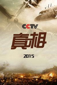 CCTV真相 2015