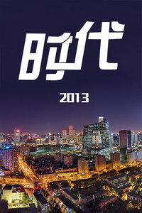 时代 2013