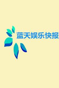 蓝天娱乐快报20167月