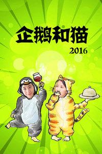 企鹅和猫2016