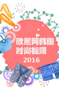 欧尼网韩国时尚视频2016