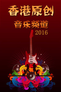 香港原创音乐频道2016
