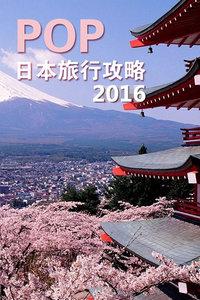 POP日本旅行攻略2016