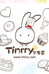 Tinrry下午茶--综艺